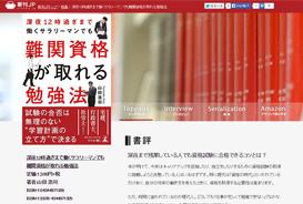 代表山田の書籍が「新刊JP」で特集されました