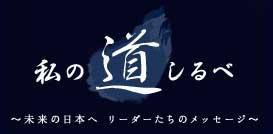日経新聞電子版~私の道しるべ~に掲載されました