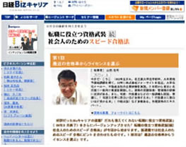 日本掲載新聞社ホームページで連載を開始しました