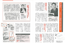 NHKテレビテキストでフォーサイトが取り上げられました