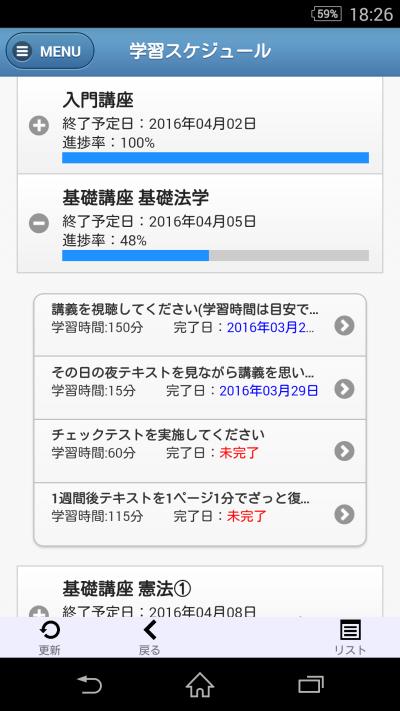 Screenshot_2016-03-29-18-26-21のコピー
