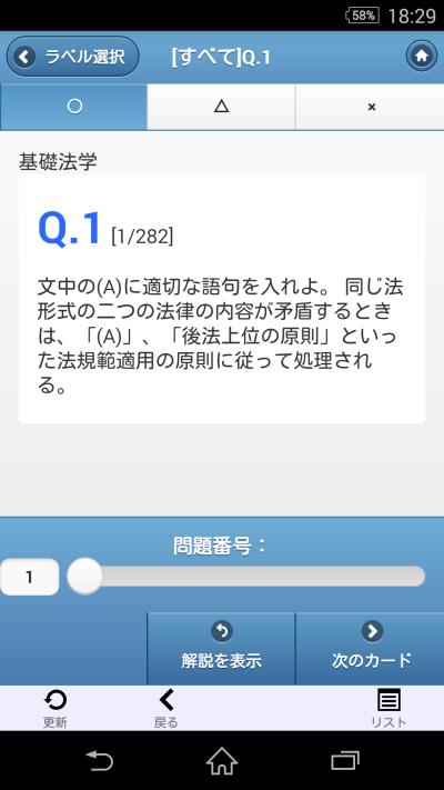 Screenshot_2016-03-29-18-29-18のコピー