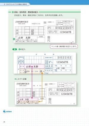 IryoJimu_text02A_CC2015_kon_160227.indd