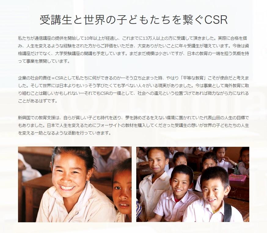 CSRページ2