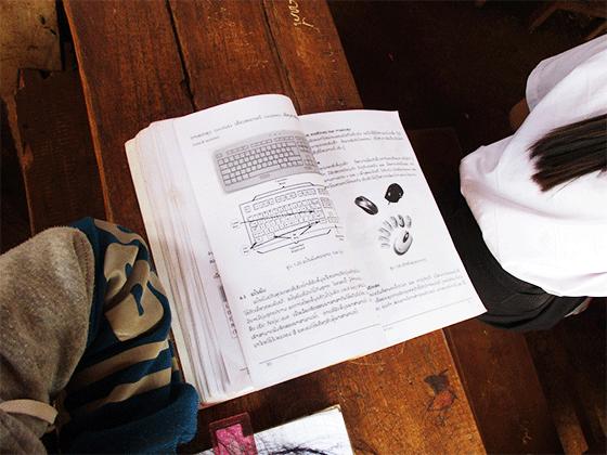 「テクノロジー」の教科書 キーボードの使い方