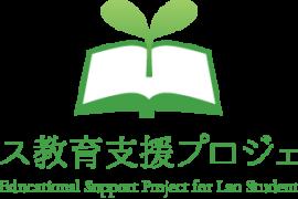 ラオス教育支援プロジェクト