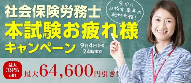 社労士キャンペーン