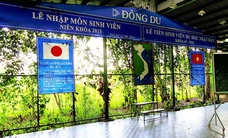 ドンズー校に掲示されている「学生の誓い」