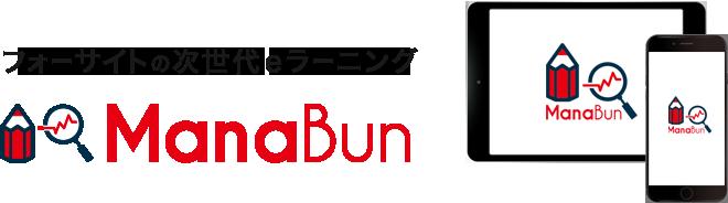 ManaBunを無料体験!