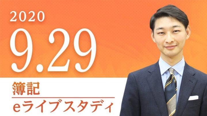 簿記【eライブスタディ】2級商業仕訳4