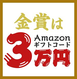Amazonギフトコード3万円